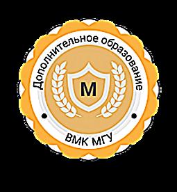 Дополнительное образование на факультете ВМК МГУ